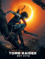 Мир игры Shadow of the Tomb Raider