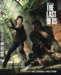 Мир игры The Last of Us HC