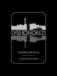DISHONORED: Архивы Дануолла HC